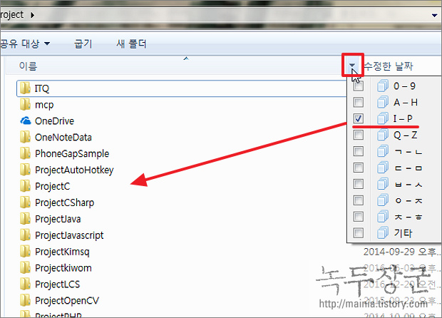 윈도우7 탐색기 파일 정렬하는 방법과 기준을 알아 본다