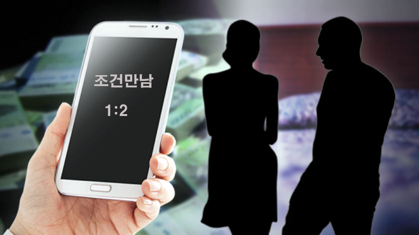 '조건만남' 미끼로 수면제 먹여 현금 강탈한 일당들