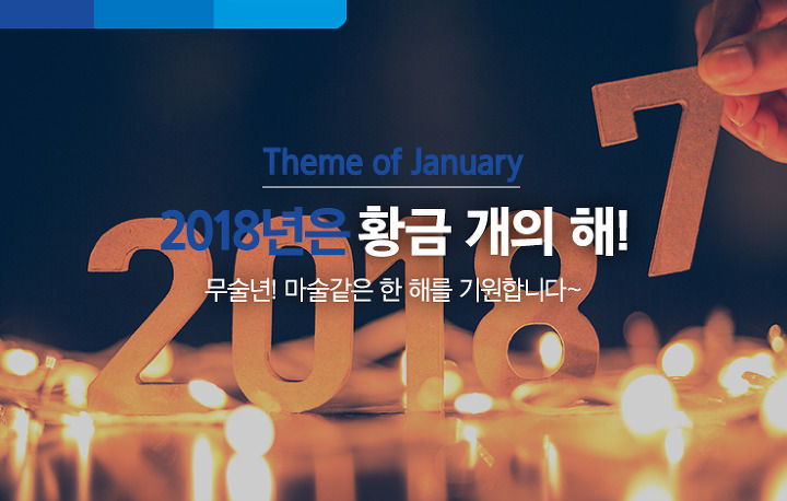 2018 미니전구 촛불