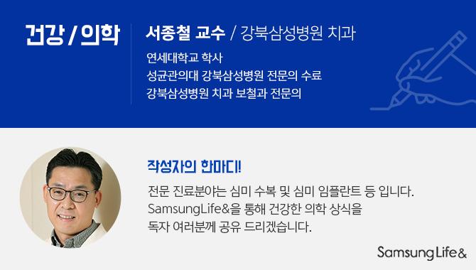서종철 교수 강북삼성병원 치과