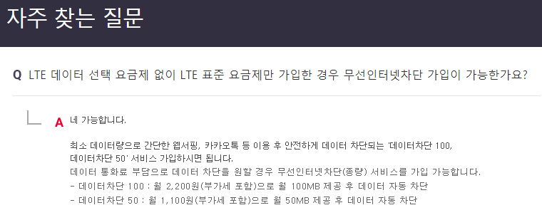 SKT LTE 단말기 무선인터넷 차단 서비스
