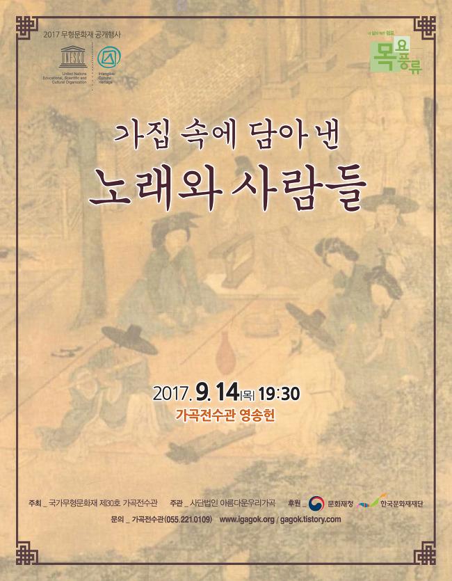 """[공연안내] 2017 무형문화재 공개행사 """"가집 속에 담아낸 노래와 사람들"""""""