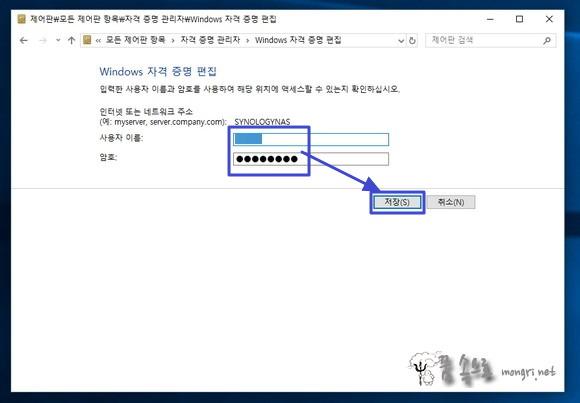 windows 자격 증명 편집