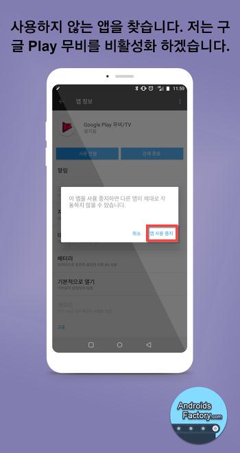 사용하지 않는 앱을 찾습니다. 저는 구글 Play 무비를 비활성화 하겠습니다.