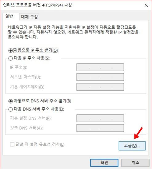 유선 무선 와이파이(wifi ) 랜카드(Lan) 네트워크 우선순위 설정 변경