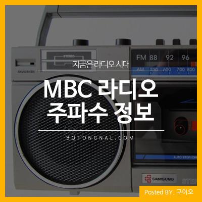 MBC 라디오 주파수 정보