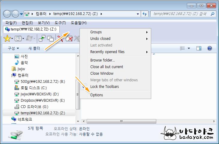 윈도우 탐새기 멀티탭 기능 확장 프로그램 QTTabDir