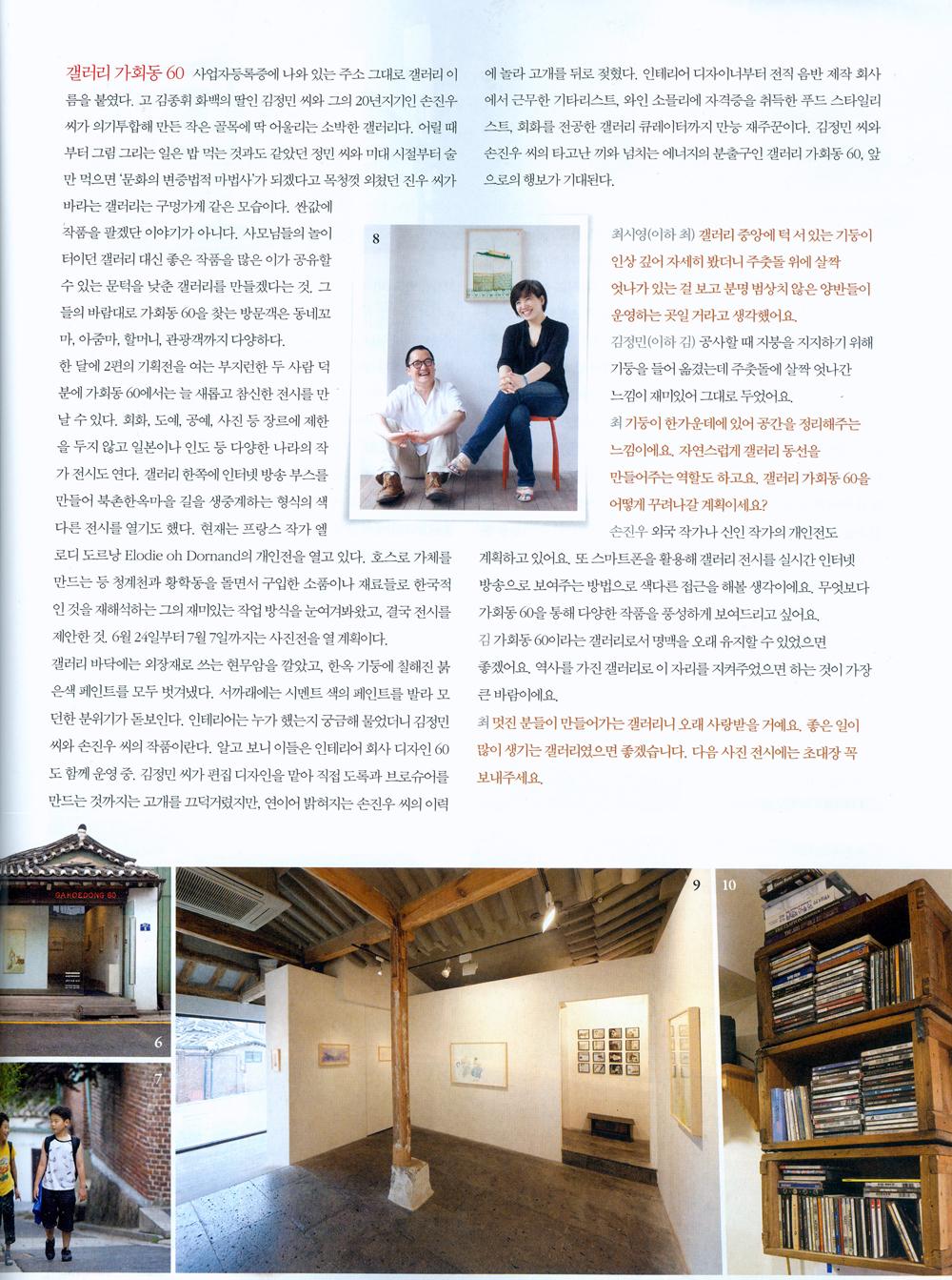 월간지'행복이 가득한 집' 7월호에 기재된 저희 가회동60의 기사입니다.