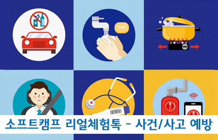 소프트캠프 소통 캠페인, 리얼체험톡 <2> - 사건/사고 예방편