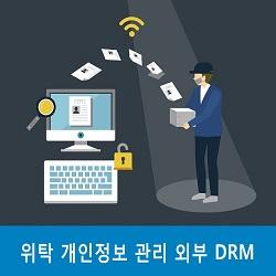 개인정보유출방지, 위탁 개인정보 관리, 소프트캠프 외부 DRM